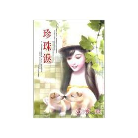 Pearl tears(Chinese Edition): QI LING