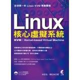 9789862579367: Linux kernel virtual system: KVM