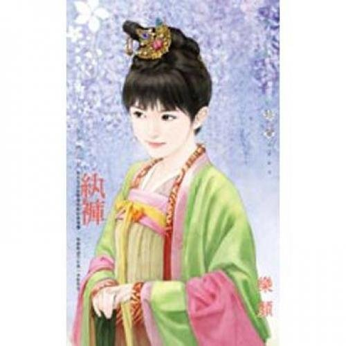 White silk pants to Dazhaimen five (Traditional Chinese Edition): LeYan