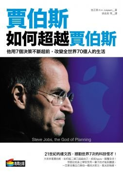 9789862720486: Jobs how to transcend Jobs(Chinese Edition)