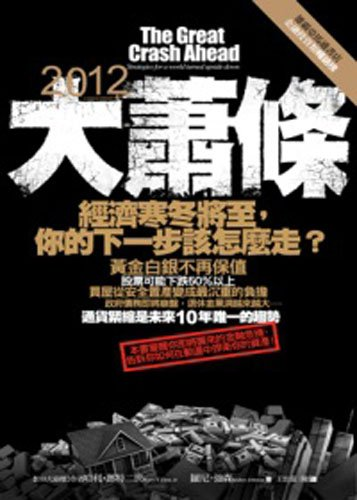 9789862721193: The Great Crash Ahead (Chinese Edition)
