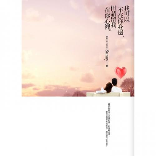I can not around you, but please stay in your heart (Traditional Chinese Edition): n/a