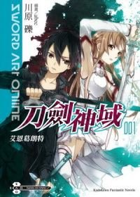 9789862723753: Sword Art Online Vol.1~Vol.10 (Traditional Chinese Edition)