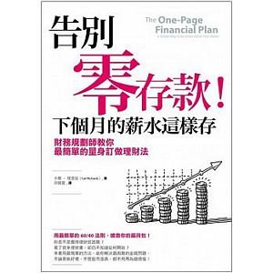 9789862728741: The One-Page Financial Plan: A Simple Way to Be Smart About Your Money in Traditional Chinese (Chinese)