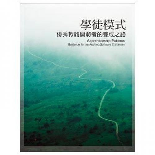 9789862762561: Apprenticeship model: great software developers to develop the Road (Paperback) (Traditional Chinese Edition)