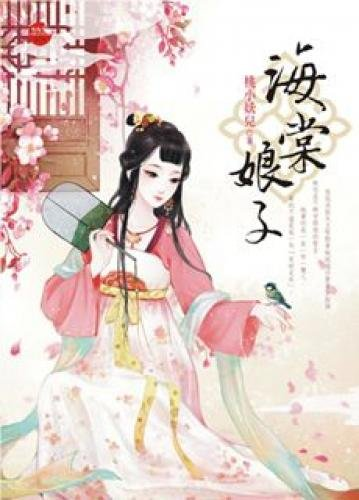 Begonia Snake (Traditional Chinese Edition): n/a