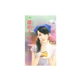 Divorce does not break up(Chinese Edition): GUAN YING