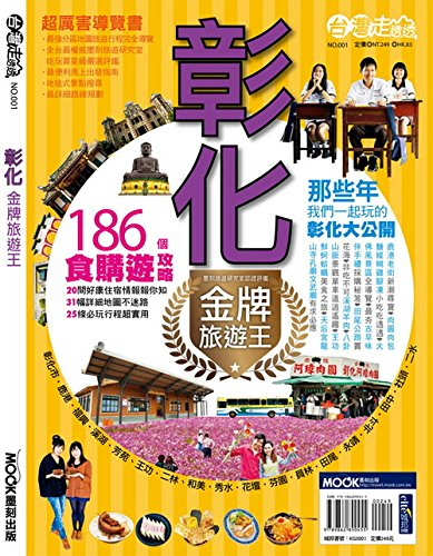 9789862890455: Changhua gold medal travel king(Chinese Edition)