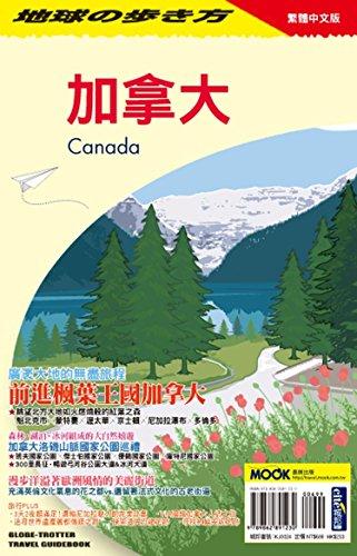 9789862891230: Canada Travel Guide-加拿大 (中文旅遊書 Chinese Edition)