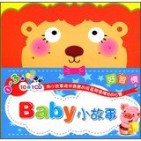 9789862910436: Baby story: a good habit(Chinese Edition)