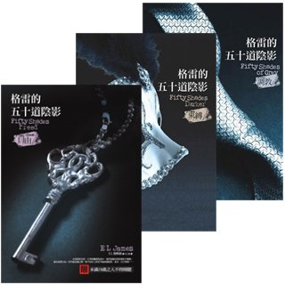 9789862951798: Fifty Shades Trilogy: Fifty Shades of Grey, Fifty Shades Darker, Fifty Shades Freed 3-volume (Traditional Chinese Edition)