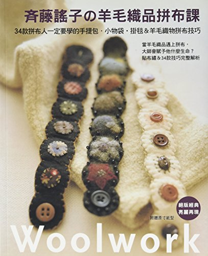 9789863020271: Yoko Saito Japanese Craft Pattern Book - Patchwork WOOLWORK Bag Quilt (Traditional Chinese Edition)
