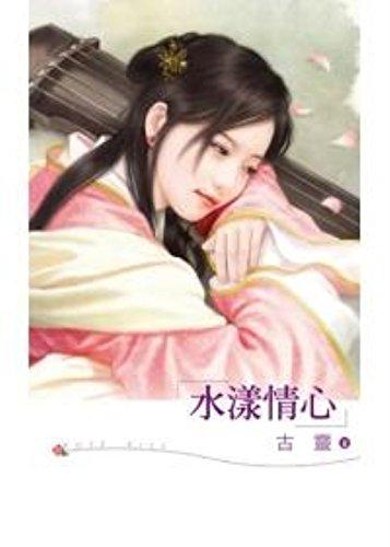 Aqua Heart Will(Chinese Edition): BEN SHE.YI MING