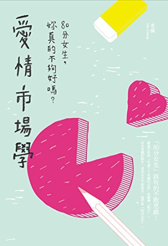 Love Marketing(Chinese Edition): LAO QIAO