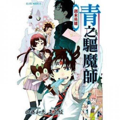 9789863101789: Light novel Green the exorcist (full) weekend heroes (Traditional Chinese Edition)