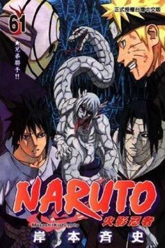 9789863175018: Naruto 61 (Traditional Chinese Edition)