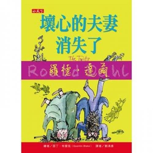 The couple disappeared bad heart(Chinese Edition): LUO DE DA ER