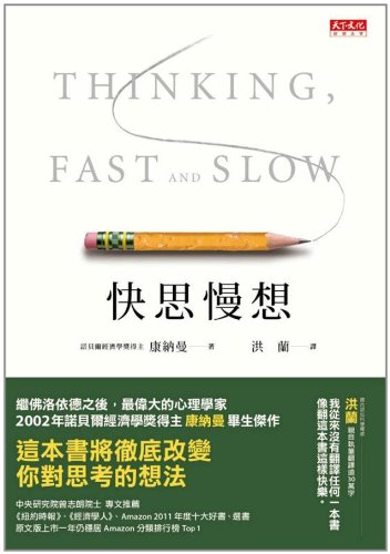 9789863200611: Thinking, Fast and Slow (Chinese and English Edition)