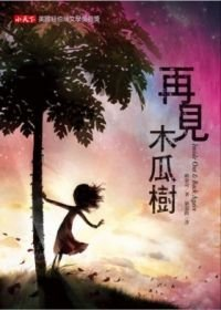 9789863200734: Inside Out and Back Again in Chinese (
