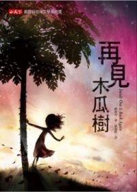 """9789863200734: Inside Out and Back Again in Chinese (""""Zai Jian Mu Gua Shu"""")"""