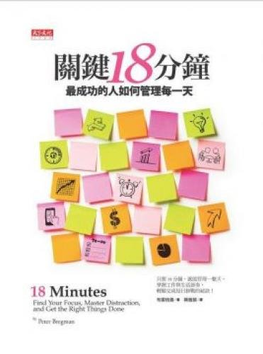 9789863201311: 18 Minutes: Find Your Focus, Master Distraction, and Get the Right Things Done