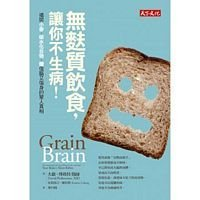 9789863206583: Grain Brain: The Surprising Truth about Wheat, Carbs, and Sugar--Your Brain's Silent Killers (Chinese Edition)