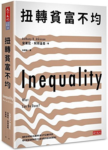 9789863208471: Inequality: What Can Be Done? (Chinese Edition)