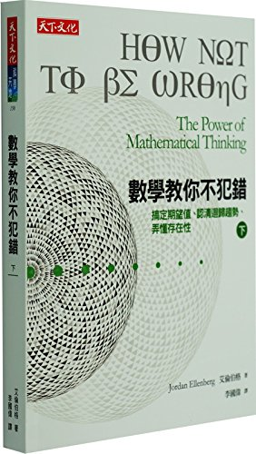 9789863209119: How Not to Be Wrong: The Power of Mathematical Thinking (Chinese Edition)