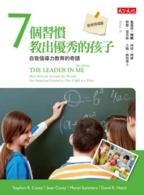 9789863209522: The Leader in Me: How Schools Around the World Are Inspiring Greatness, One Child at a Time(2nd Edition) (Chinese Edition)