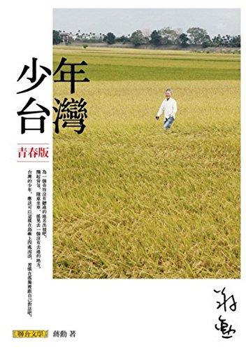 Junior Taiwan (youth version): JIANG XUN