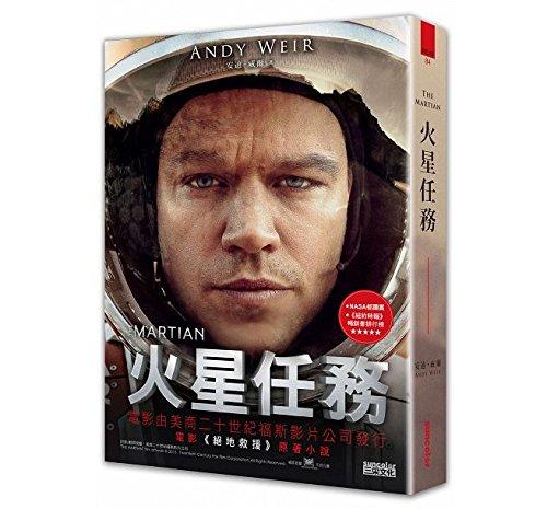 9789863421559: Huo Xing Ren Wu (Chinese Edition)