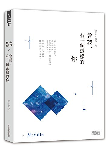 9789863422914: Someone used to be you (Chinese Edition) by Middle