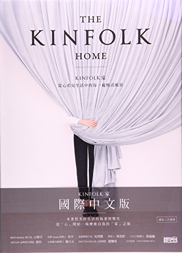 9789863425373: The Kinfolk Home: Interiors for Slow Living (Chinese Edition)