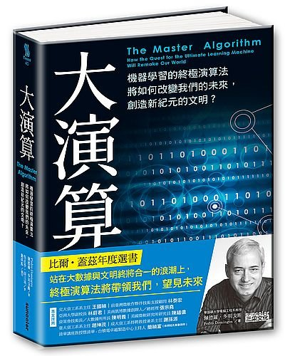 9789863426677: The Master Algorithm: How the Quest for the Ultimate Learning Machine Will Remake Our World (Chinese Edition)