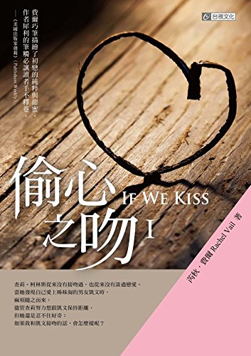 9789863430162: If We Kiss