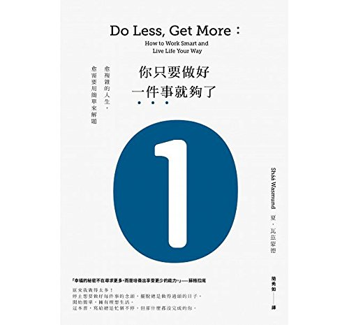9789863443582: Do Less, Get More:How to Work Smart and Live Life Your Way (Chinese Edition) by Sháá Wasmund