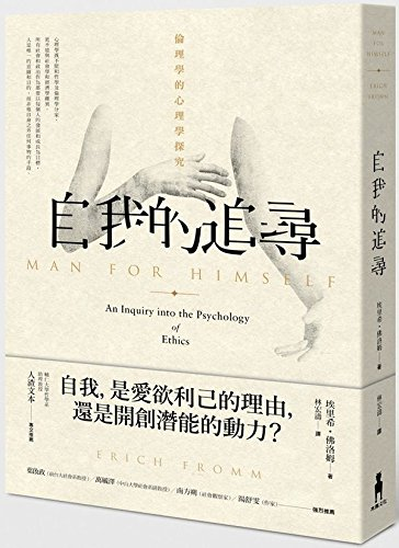 9789863591894: Man for Himself: An Inquiry into the Psychology of Ethics (Chinese Edition) by Erich Fromm