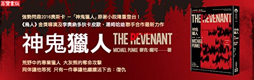 9789863612377: The Revenant (Chinese Edition)