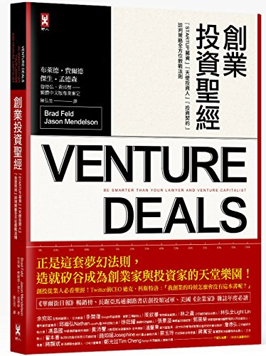 9789863841470: Venture Deals (Chinese Edition) by Brad Feld,Jason Mendelson