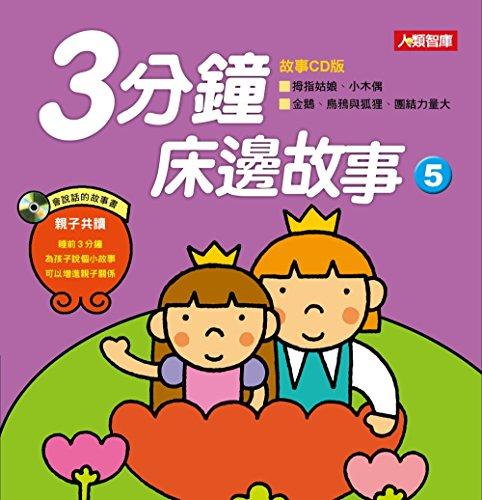 9789864138234: Tong Hua Xiao Bai Ke: 3 Fen Zhong Chuang Bian Gu Shi (5) (Geng Xin Ban) (Fu CD)