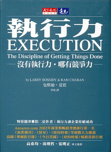 Execution: The Discipline of Getting Things Done: Larry Bossidy, Ram
