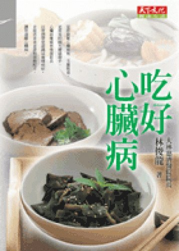 9789864174225: To eat heart disease (paperback) (Traditional Chinese Edition)