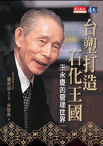Formosa Plastics Group to build petrochemical Kingdom (Paperback) (Traditional Chinese Edition): ...