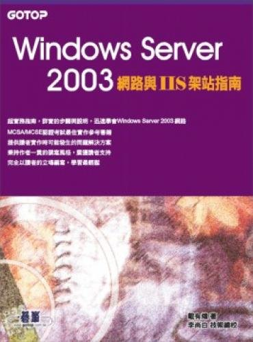 WINDOWS SERVER 2003 network and IIS ¼ÜÕ¾ Guide (...