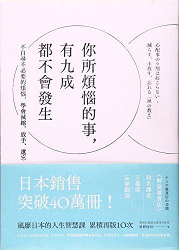 9789865607098: Ni Suo Fan Nao de Shi, You 9 Cheng Dou Bu Hui Fa Sheng (Chinese Edition)