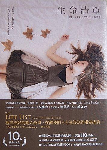 9789865740955: The Life List