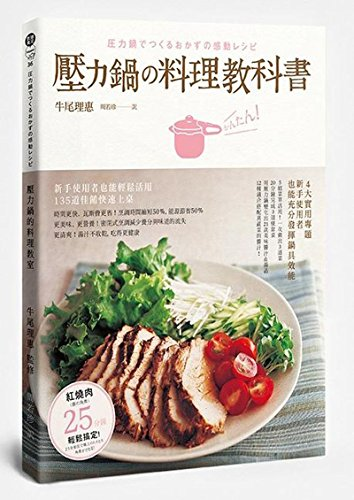 9789865787103: Pressure cooker cooking textbooks