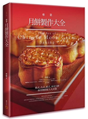 9789865865443: The Art of Chinese Moon Cake Baking