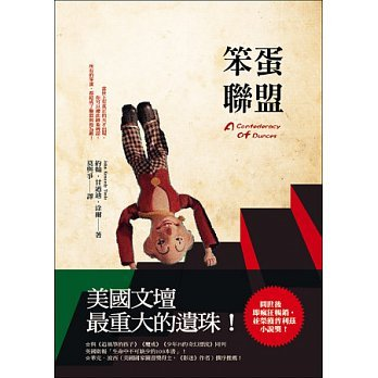 9789865896454: A Confederacy of Dunces (Chinese Edition)