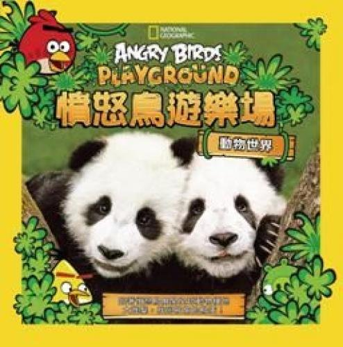 9789865918156: AngryBirds Angry Birds Playground : Animal World(Chinese Edition)